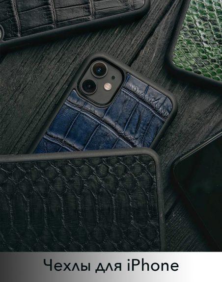 Чехлы для iPhone-min